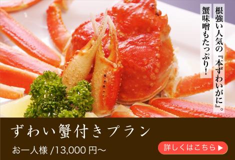 ずわい蟹付きプラン